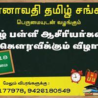 Tamil New Year Celebration