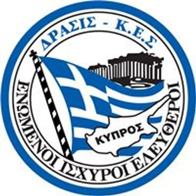 ΔΡΑΣΙΣ - ΚΕΣ