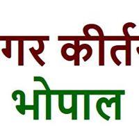 Nagar Kirtan Bhopal .... RU COMING