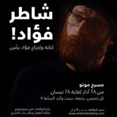 Fouad Yammine