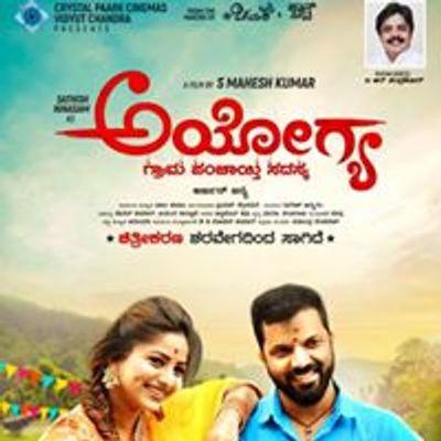 Ayogya Kannada Movie