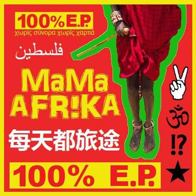Farrapo The Swinging Junkies Mama Afr Ka Live At La Fattoria