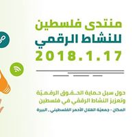 Palestine Digital Activism Forum 2018