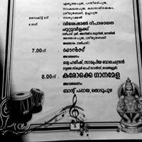 Sri Narasimhaswami kshethram thiruvulsavam