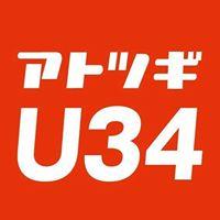 アトツギu34