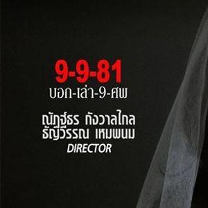 9-9-81 (2012) Horror