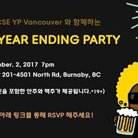 2017 Year Ending Party