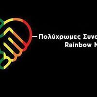 Experimental Rainbow Meeting in English - 17 April 18 (Nicosia)