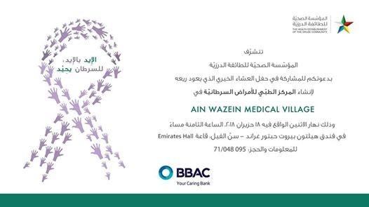 Oncology Medical Center Fundraiser
