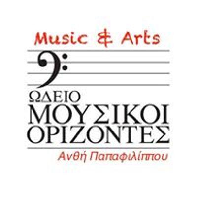 """Ωδείο """"Μουσικοί Ορίζοντες""""/Ανθή Παπαφιλίππου"""