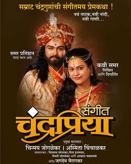 Sangeet Chandrapriya