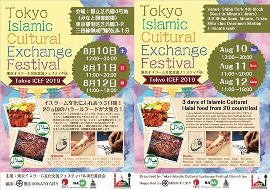 Tokyo Islamic Cultural Exchange Festival 2019