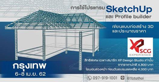 SketchUp Profile builder 3d