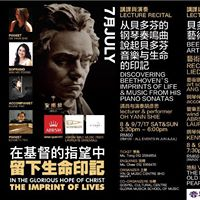 July Lecture Recital