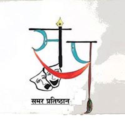 Samar Pratishthan - समर प्रतिष्ठान