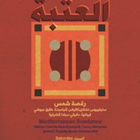 Gradus Mediterranean Sundance