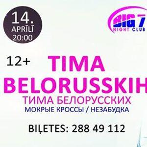 Tima Belorusskih ( )