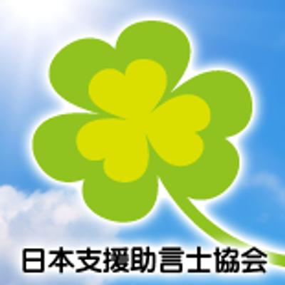 日本支援助言士協会
