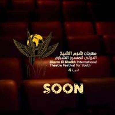 مهرجان شرم الشيخ الدولى للمسرح الشبابى