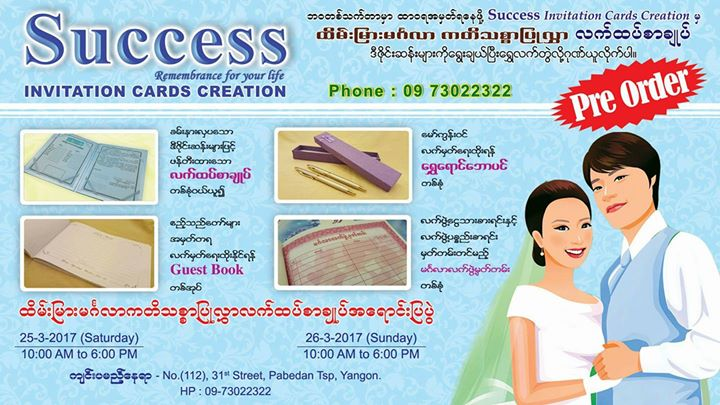Special Promotion Big Sale At Success Invitation Cards