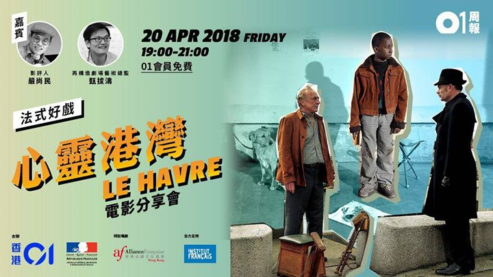 Free film screening -   x  (Le Havre)