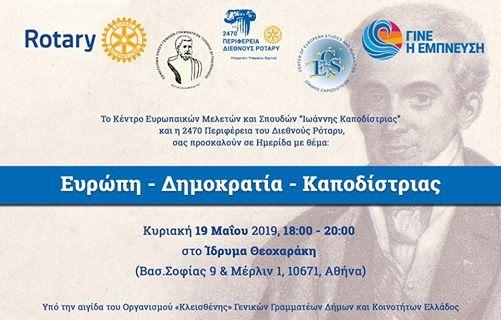7fa531169fd Ημερίδα για την Δημοκρατία at B & M Theocharakis Foundation for the ...