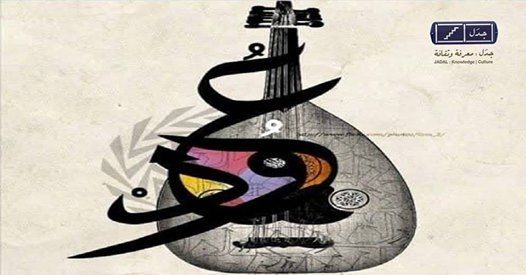 Oud Course for Beginners