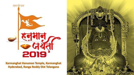 Hanuman Jayanti 19th April 2019 Karmanghat Hanuman Temple