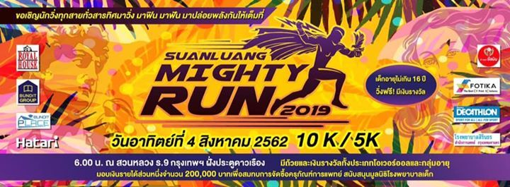 Suanluang Mighty Run 2019