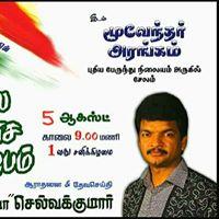 Fasting Praise And Prayer For Tamil Nadu In Salem.