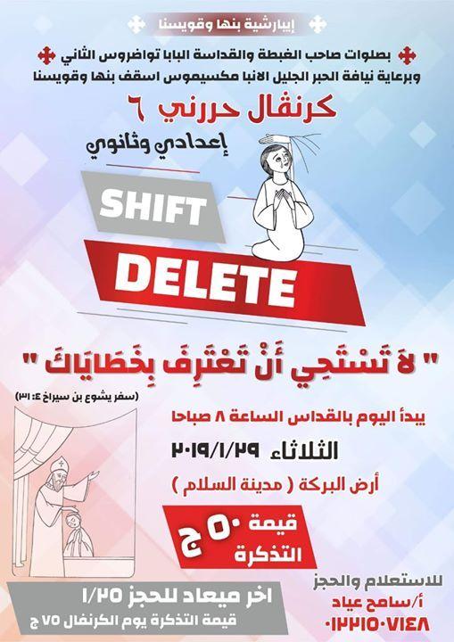 .     Shift Delete