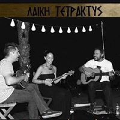 Λαϊκή Τετρακτύς - Laiki Tetraktis