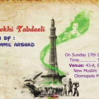 Tareekhi Tabdeeli - Film Screening And Q and A Session with the Director