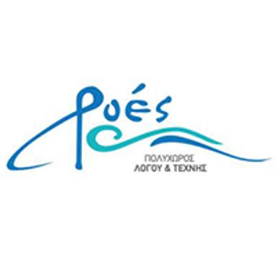 Ροές Πολυχώρος Λόγου & Τέχνης - Roes Multi Venue