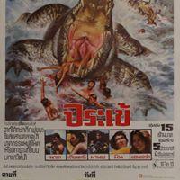 Crocodile (1979) - Rare Thai film screening