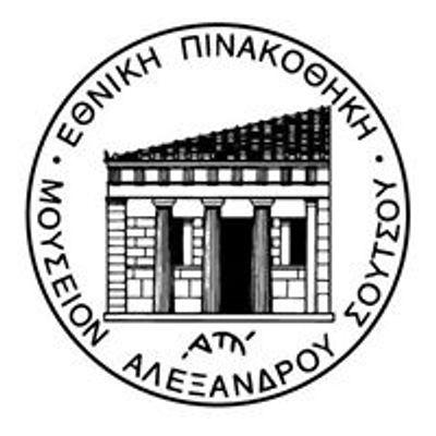 Εθνική Πινακοθήκη - Μουσείο Αλεξάνδρου Σούτσου / National Gallery