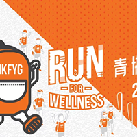 2018 HKFYG Run For Wellness 2018