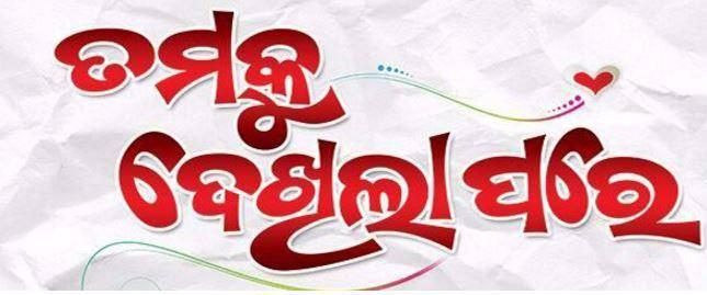 Ramnath Kumar Samarath