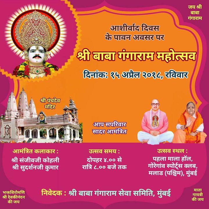 Shri Baba Gangaram Mahotsav - Mumbai
