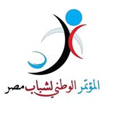 المؤتمر الوطني لشباب مصر