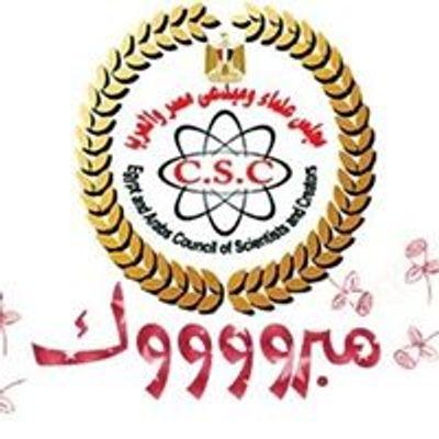 رابطة علماء ومبدعي مصر والعرب