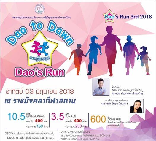 Dao To Dawn Daos Run At สนามกีฬารัชมังคลา หัวหมาก, Bangkok