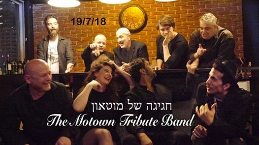 The Motown Tribute -