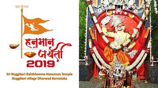 Hanuman Jayanti 19th April 2019 Nuggikeri Hanuman Temple