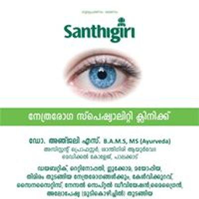 Santhigiri Ayurveda & Siddha Hospital, East Nadakkave