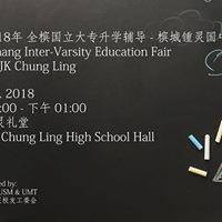 2018 Penang Inter-Varsity Education Fair -