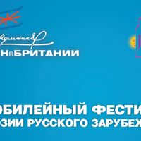 International Festival of Russian Poetry &quotPushkin in Britain&quot