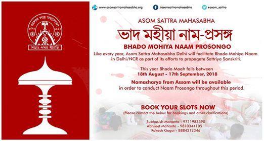 Bhado Mohiya Naam Prosongo    -