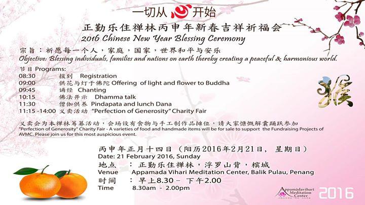 2016 Chinese New Year Blessing Ceremony at Appamada Vihari ...