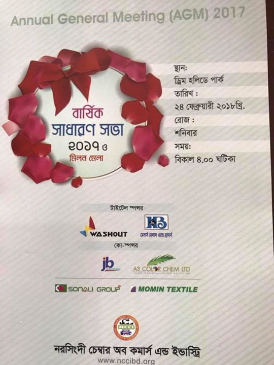 Narsingdi Chamber of Commerce & Industry at Dream Holiday Park